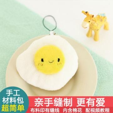 【紫荆屋】暖猫DIY手工体验材料包超萌小煎蛋挂件