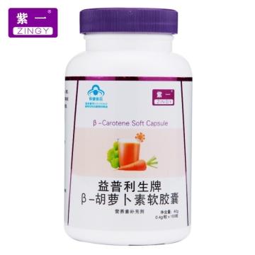 紫一 益普利生牌β-胡萝卜素软胶囊 胡萝卜素 0.4g/粒*100粒