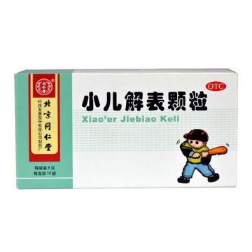 【健保通】同仁堂 小儿解表颗粒 8g*10袋