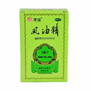 【瀚银通、健保通】水仙牌 风油精 3ml*1瓶