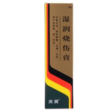 【健保通】湿润烧伤膏 美宝30g*1支