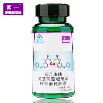 紫一 百合康牌氨基葡萄糖软骨素钙胶囊 0.5g*90粒
