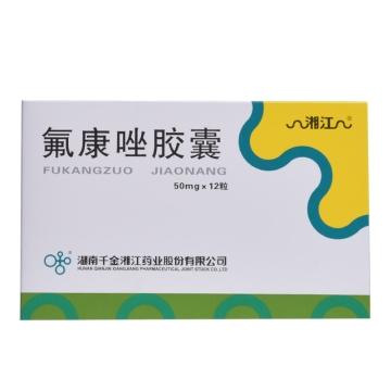 湘江 氟康唑胶囊 50mg*12粒【Y】