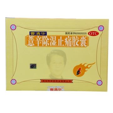 曹清华 薏辛除湿止痛胶囊 0.3g*12粒*3板*6袋
