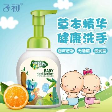 【门店快提】子初婴儿草本泡沫洗手液 洗护用品 儿童用洗手液 洗手液250ml