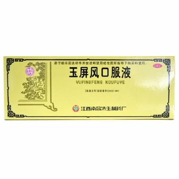 【健保通】杨济生 玉屏风口服液 10ml*10支