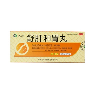 玉药 舒肝和胃丸 大蜜丸  6g*10丸【Y】