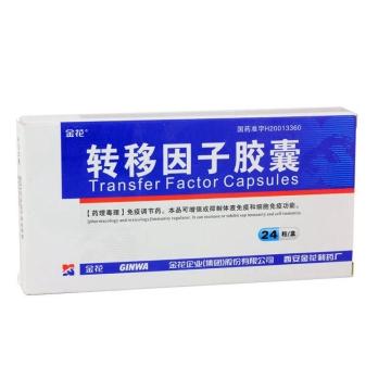 金花 转移因子胶囊 3mg(多肽):100ug(核糖)*12粒*2板*1袋