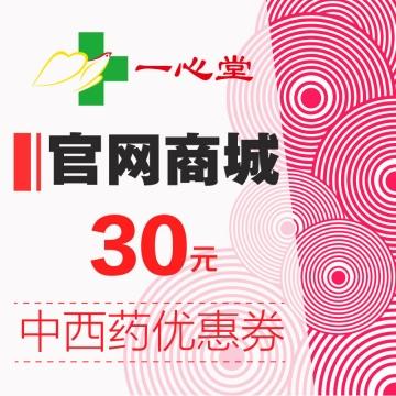 30元官网中西成药优惠券(购买中西成药满30.1元可用)