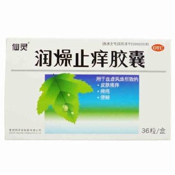 【健保通】同济堂 润燥止痒胶囊 0.5g*36粒*1袋