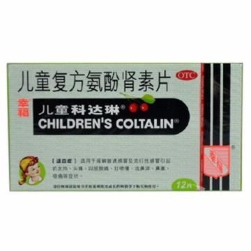 幸福 科达琳 儿童复方氨酚肾素片 6片*2板