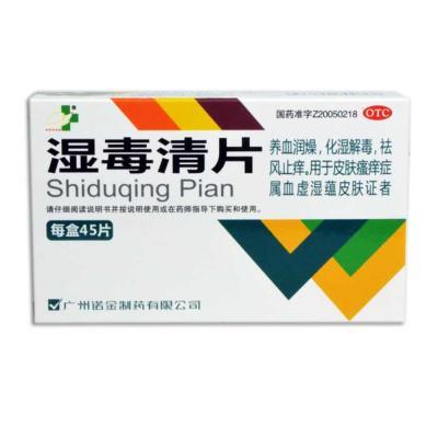 【瀚银通、健保通】滇南本草堂 湿毒清片 0.5g*45片