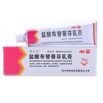 【瀚银通、健保通】盐酸布替萘芬乳膏 明开欣 30g(10g:0.1g)*1支