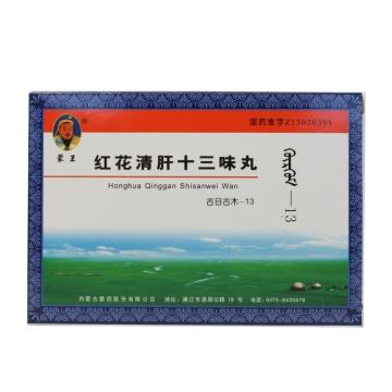 蒙王 红花清肝十三味丸 2g*30粒*2板*1袋【Y】