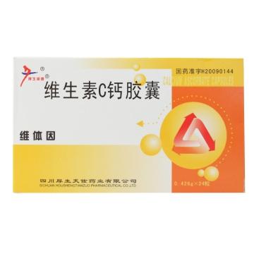 厚生润德 维生素C钙胶囊 0.426g*12粒*2板【Y】