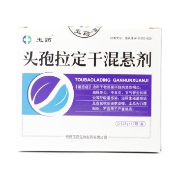 玉药 头孢拉定干混悬剂 0.125g*12袋【Y】