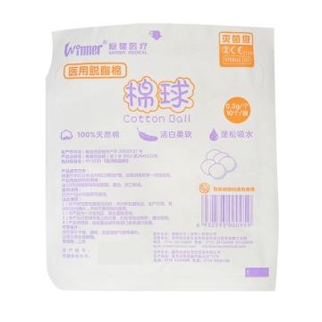 【健保通】稳健医疗医用脱脂棉棉球 0.5g*10个