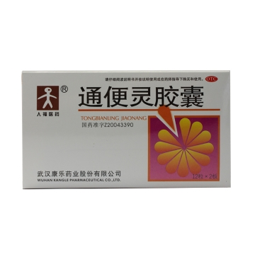 人福医药 通便灵胶囊 0.25g*12粒*2板【Y】