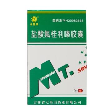 益馨康 盐酸氟桂利嗪胶囊 5mg*60粒*1瓶【Y】