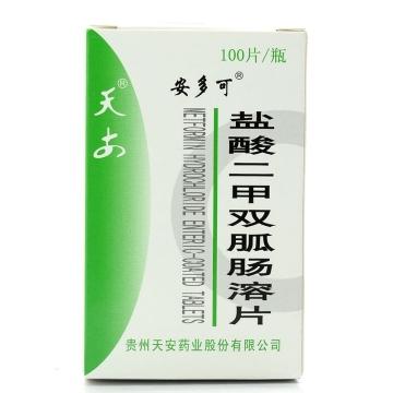天安 盐酸二甲双胍肠溶片 0.25g*100片*1瓶