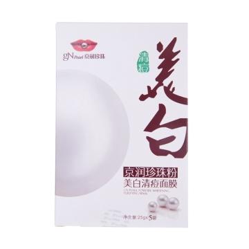 【门店快提】京润珍珠粉美白清痘面膜 25g*5袋
