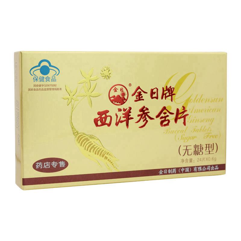 金日牌西洋参含片 无糖型 0.6g 24片