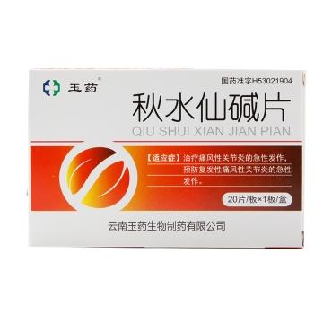 玉药 秋水仙碱片 0.5mg*20片【Y】