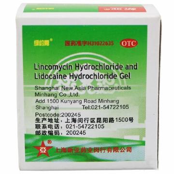 【瀚银通、健保通】新亚 林可霉素利多卡因凝胶 绿约膏 75mg:15g*1瓶