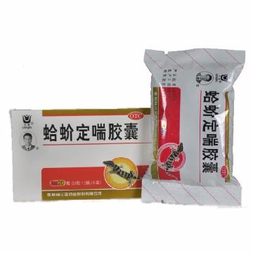 三金 蛤蚧定喘胶囊 0.5g*10粒*2板*1袋