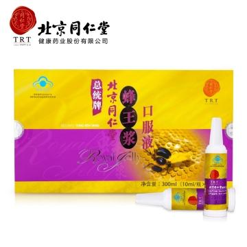 包邮【北京同仁堂】总统牌蜂王浆口服液10ml/瓶*30瓶