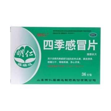 【健保通】明仁 四季感冒片(薄膜衣片) 0.38g*12片*3板