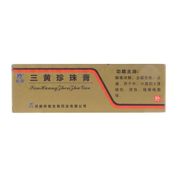 羚锐 三黄珍珠膏 20g*1支