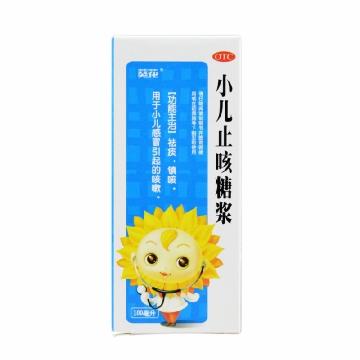 【瀚银通、健保通】葵花 小儿止咳糖浆 100ml*1瓶