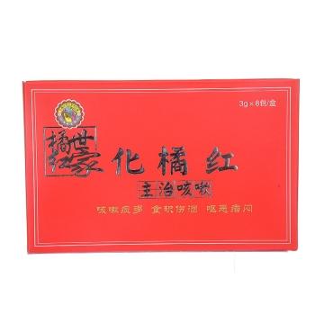 【健保通】化橘红 橘红世家3g*8包 广东