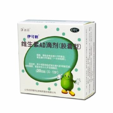 【健保通】伊可新 维生素AD滴剂 胶囊型 0-1岁 10粒*3板