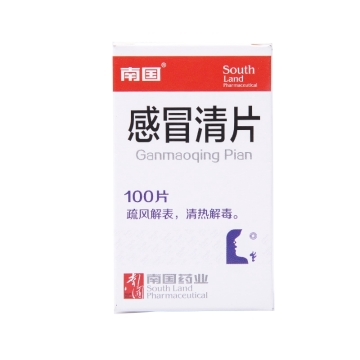 南国 感冒清片 薄膜衣片  0.22g*100片*1瓶