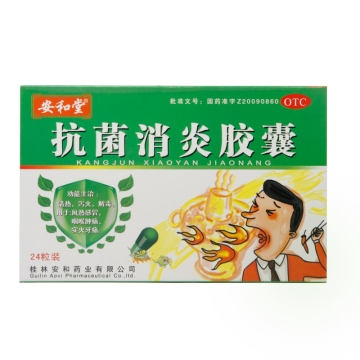 安和堂 抗菌消炎胶囊 0.5g*12粒*2板【Y】