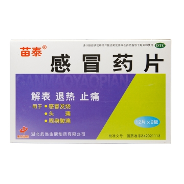 苗泰 感冒药片 0.6g*12片*2板【Y】