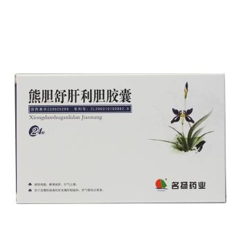 名扬药业 熊胆舒肝利胆胶囊 0.5g*12粒*2板【Y】