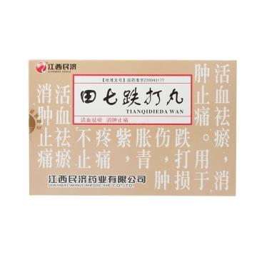 江西民济 田七跌打丸 12g*6袋【Y】