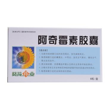 葵花 阿奇霉素胶囊 0.25g*6粒*1板【Y】