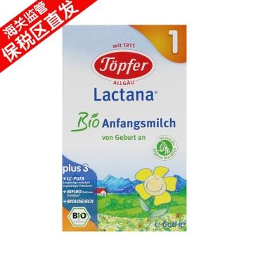 【保税区直发】Topfer/特福芬 有机奶粉1段 600g*2 包邮