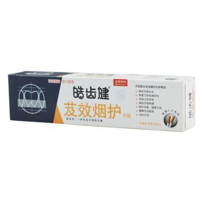 晧齿健芨效烟护牙膏_150g 去牙渍 去烟渍 减轻牙龈出血