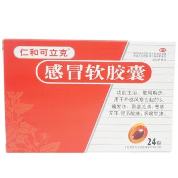 感冒软胶囊 仁和可立克 0.425g*12粒*2板*1袋