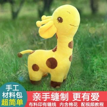 【紫荆屋】暖猫diy布艺材料包手工布偶长颈鹿小鹿伴