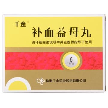 补血益母丸(浓缩丸) 千金 12g*6袋