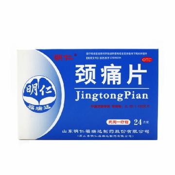 【健保通】明仁 颈痛片 0.67g*12片*2板*1袋
