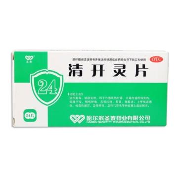 【瀚银通、健保通】圣泰 清开灵片 薄膜衣片  0.5g*12片*2板