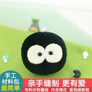 【紫荆屋】暖猫DIY手工体验材料包小煤球挂件