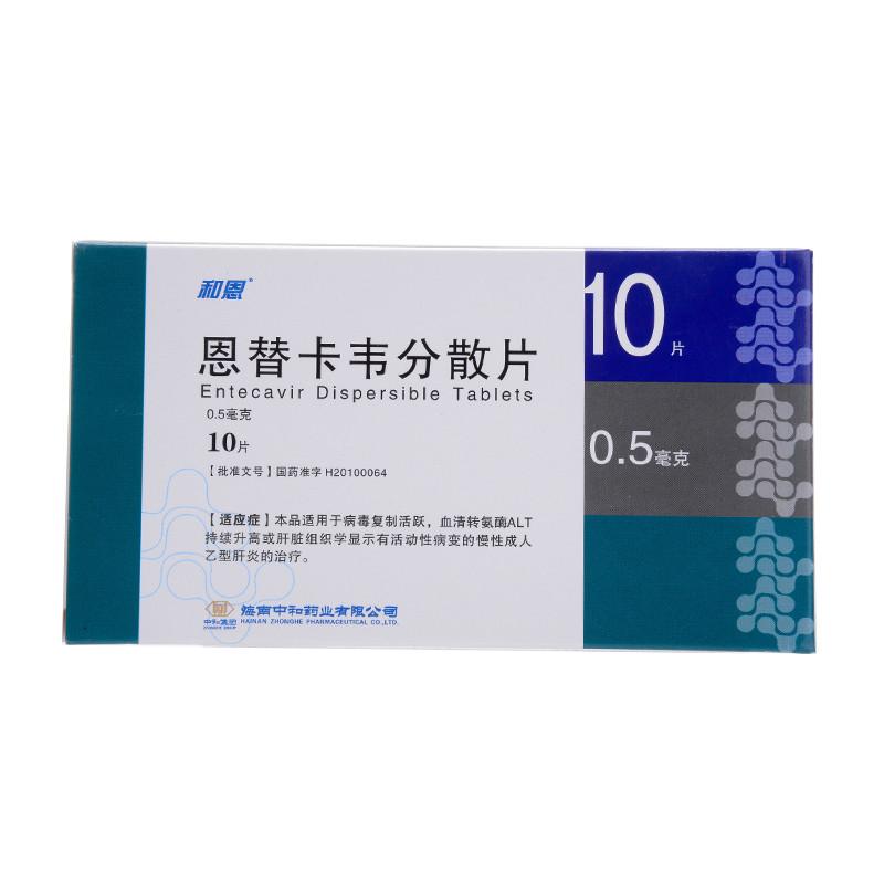 慢性肝炎药_适用于慢性乙型肝炎